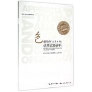 色彩(设计学类&美术学类)/清华大学美术学院优秀试卷评析