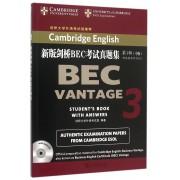 新版剑桥BEC考试真题集(附光盘第3辑中级)