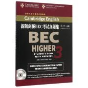 新版剑桥BEC考试真题集(附光盘第3辑高级)