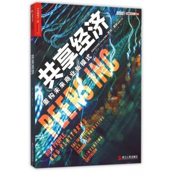 共享经济(重构未来商业新模式)/未末创客系列
