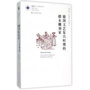 德国文艺复兴时期的椴木雕刻家/艺术理论研究系列/凤凰文库