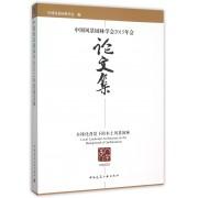 中国风景园林学会2015年会论文集(全球化背景下的本土风景园林)