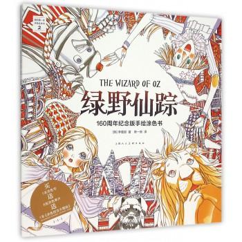 绿野仙踪(160周年纪念版手绘涂色书)