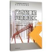 门式起重机安装拆卸工(广东省建筑施工特种作业人员安全技术培训教材)
