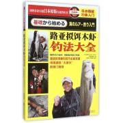 路亚拟饵木虾钓法大全(日本图解钓鱼入门)