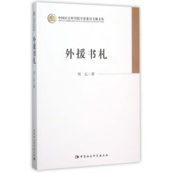 外援书札/中国社会科学院学部委员专题文集