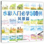 水彩入门必学500例(风景篇)