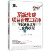 系统集成项目管理工程师考试分类练习与全真模拟/攻克要塞精品系列丛书