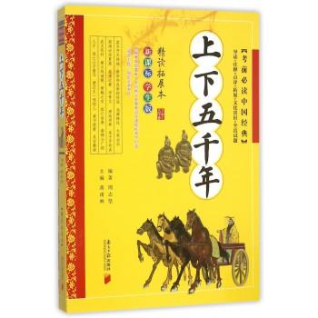 上下五千年(新课标学生版精读拓展本)/考前**中国经典