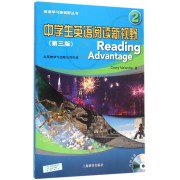 中学生英语阅读新视野(附光盘2第3版)/英语学习新视野丛书