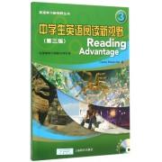 中学生英语阅读新视野(附光盘3第3版)/英语学习新视野丛书