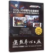Unity3D详解与全案解析(基于多平台次世代手游黑暗秩序)/游戏艺术工厂