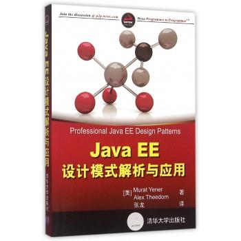 Java EE设计模式解析与应用