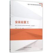 安装起重工(建筑工程安装职业技能培训教材)