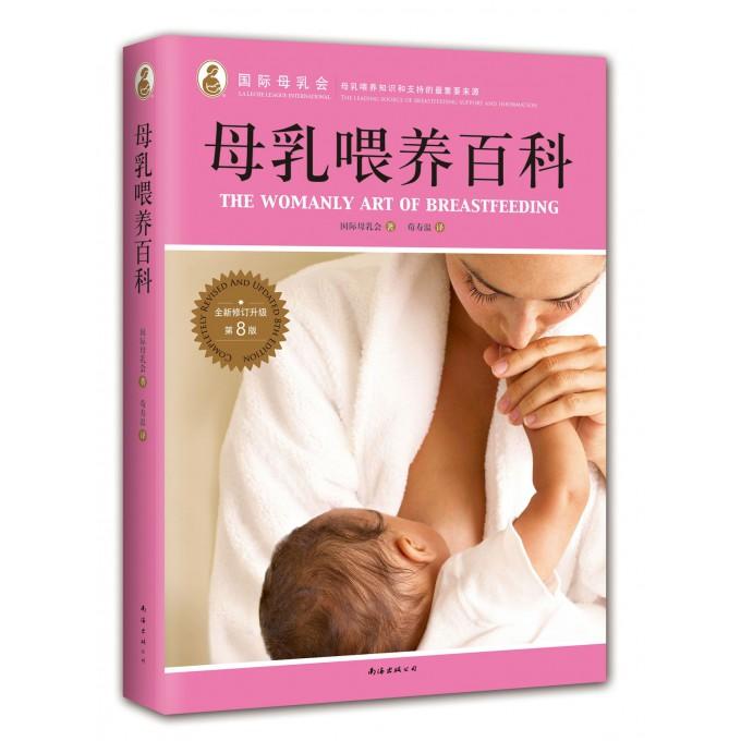 母乳喂养百科(全新修订升级第8版)