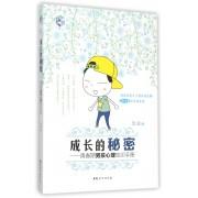 成长的秘密--青春期男孩心理知识手册(10-16岁男孩必读)