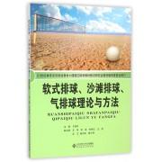 软式排球沙滩排球气排球理论与方法(21世纪体育系列规划教材)