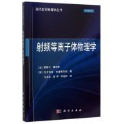 射频等离子体物理学/现代应用物理学丛书