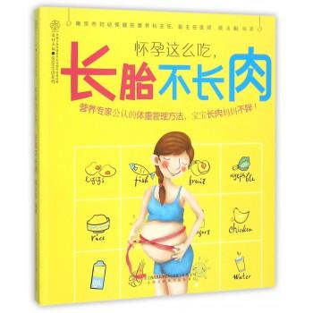 怀孕这么吃长胎不长肉/亲亲乐读系列