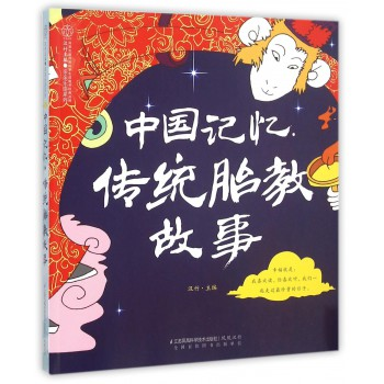 中国记忆传统胎教故事/亲亲乐读系列
