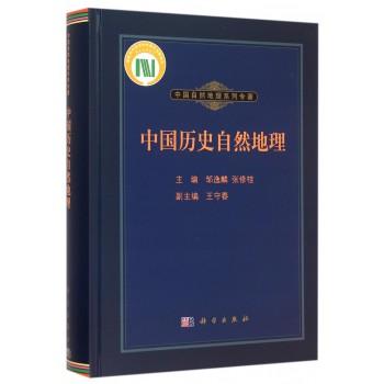 中国历史自然地理(精)