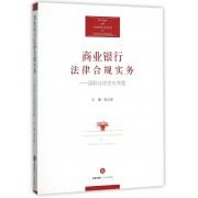 商业银行法律合规实务--国际化综合化专题