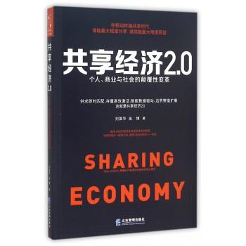 共享经济2.0(个人商业与社会的颠覆性变革)