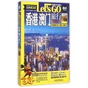 香港澳门旅行Let's GO(全新第2版)/亲历者