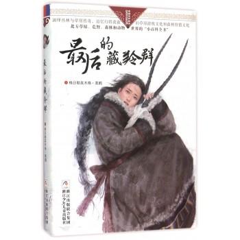 *后的藏羚群/自然之子黑鹤精品书系珍藏版
