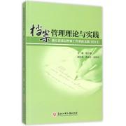 档案管理理论与实践(浙江省基层档案工作者论文集2015)