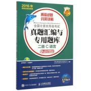 二级C语言(附光盘2016年无纸化考试专用)/全国计算机等级考试真题汇编与专用题库