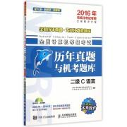 二级C语言(附光盘2016年无纸化考试专用)/全国计算机等级考试历年真题与机考题库