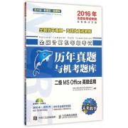 二级MS Office高级应用(附光盘2016年无纸化考试专用)/全国计算机等级考试历年真题与机考题库