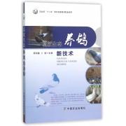 高效生态养鸽新技术(农业部十二五规划音像教材配套图书)