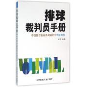排球裁判员手册(中国排球协会裁判委员会指定用书)