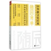 随园食单/中华雅文化经典