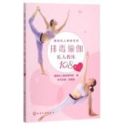 排毒瑜伽私人教练108课/健身私人教练系列