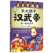 天之骄子汉武帝(非一般的皇帝)/历史穿越报