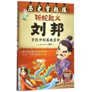 斩蛇起义刘邦(平民中的英雄皇帝)/历史穿越报