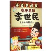 隋唐英雄李世民(皇帝中的模范生)/历史穿越报