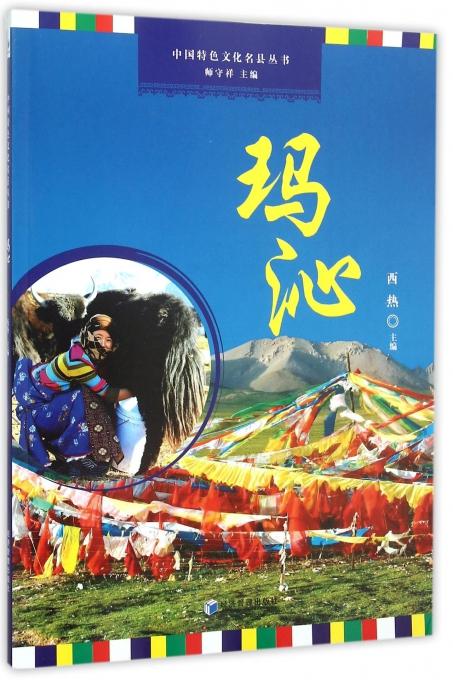 玛沁/中国特色文化名县丛书