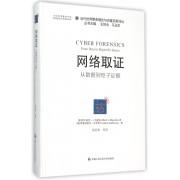 网络取证(从数据到电子证据)(精)/当代世界警务理论与侦查实务译丛