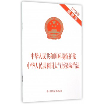 中华人民共和国环境保护法中华人民共和国大气污染防治法(2016*新版)
