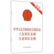 中华人民共和国社会保险法工伤保险条例失业保险条例(2016最新版)