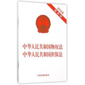 中华人民共和国物权法中华人民共和国担保法(2016年*新版)
