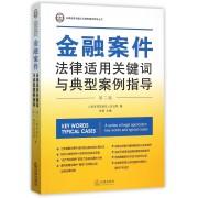 金融案件法律适用关键词与典型案例指导(第2版)/法律适用关键词与典型案例指导丛书