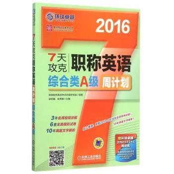 7天攻克职称英语周计划(综合类A级2016)/英语周计划系列丛书