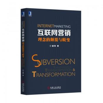 互联网营销(理念的颠覆与蜕变)