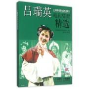 吕瑞英越剧唱腔精选(附光盘)/上海越剧名家唱腔精选系列