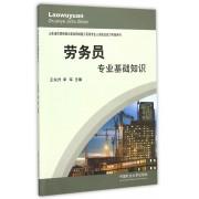 劳务员专业基础知识(山东省住房和城乡建设领域施工现场专业人员职业能力考核用书)